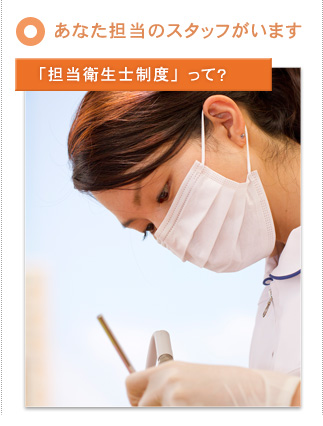 「担当衛生士制度」って?