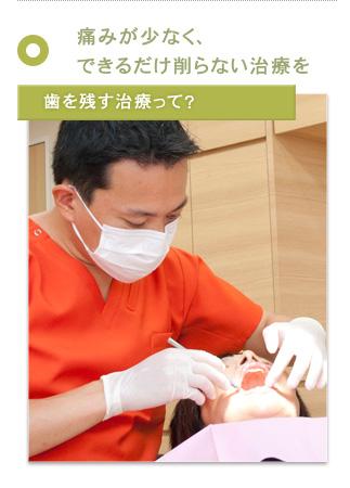 歯を残す治療って?